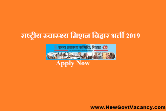 NHM Bihar Recruitment 2019
