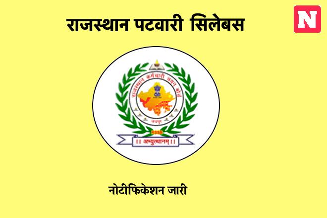 Rajasthan Patwari Syllabus 2020