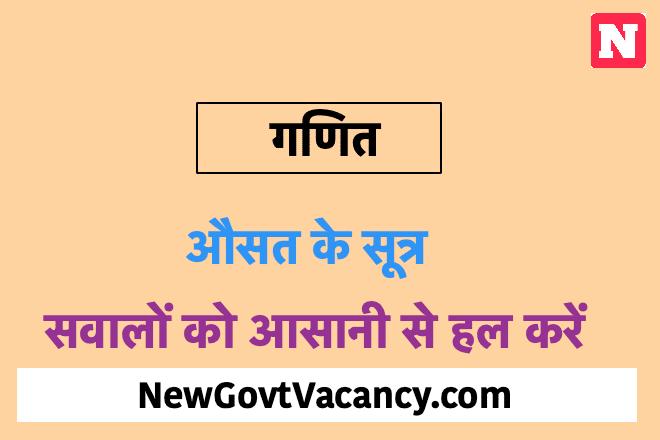 Averagae Formula in Hindi औसत के सूत्र सवाल