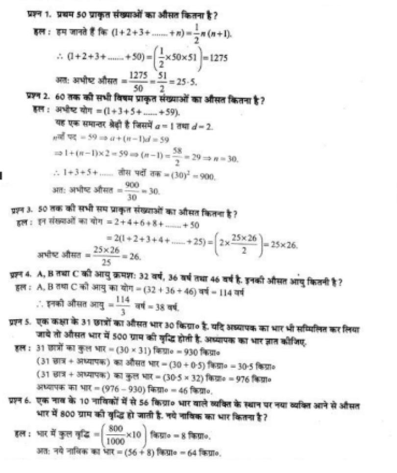 Average trick in hindi औसत के सवाल