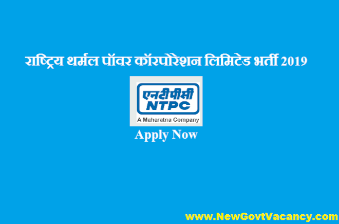 NTPC Recruitment 2019