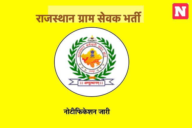 Rajasthan Gram Sevak Recruitment 2020