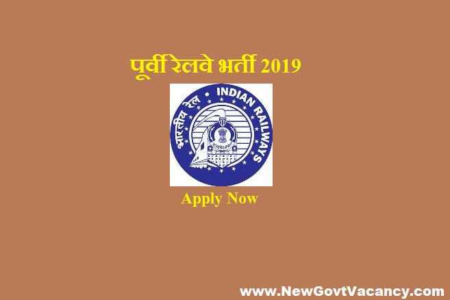 Eastern Railway Recruitment 2019