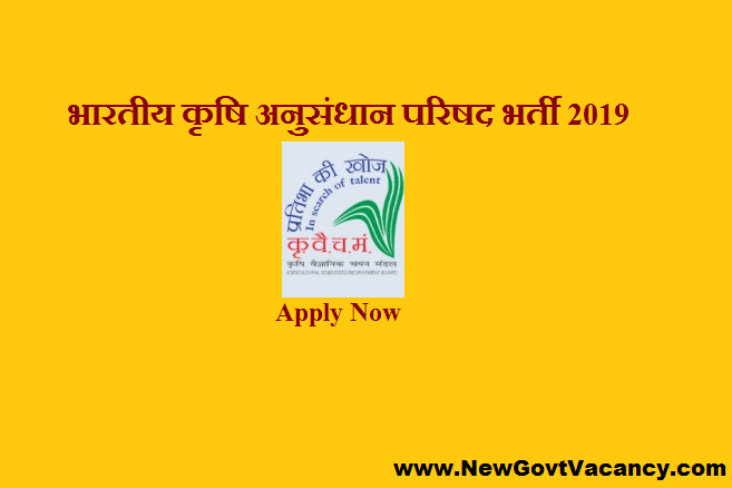 ICAR Recruitment 2019