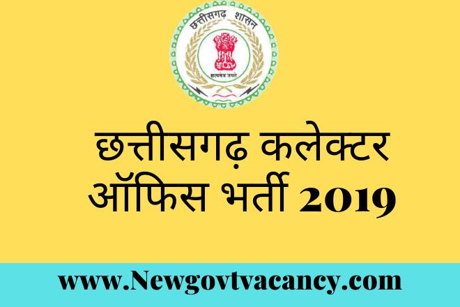 Chhattisgarh Collector Office Recruitment 2020