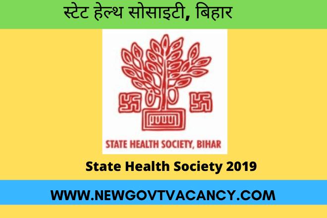 SHS Bihar Recruitment 2019