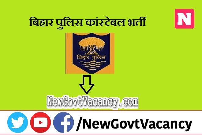 Bihar Police Constable Recruitment 2020