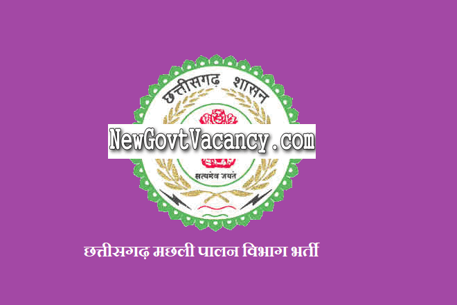 CG Fisheries Department Recruitment 2019