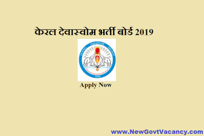 KDRB Recruitment 2019