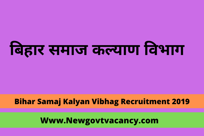 Bihar Samaj Kalyan Vibhag Recruitment 2019