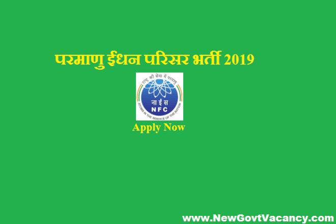 NFC Recruitment 2019