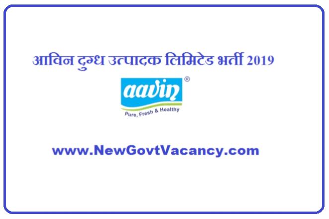Aavin Milk Recruitment 2019