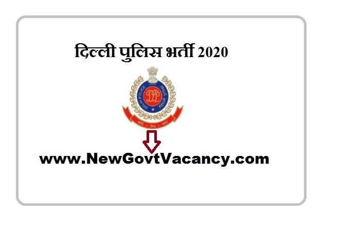 Delhi Police Recruitment 2020
