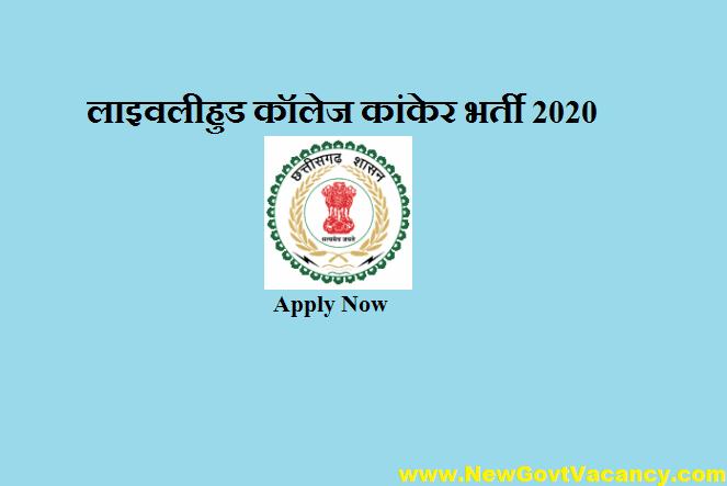 Livelihood College Kanker Recruitment 2020