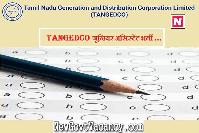 TANGEDCO Junior Assistant Recruitment
