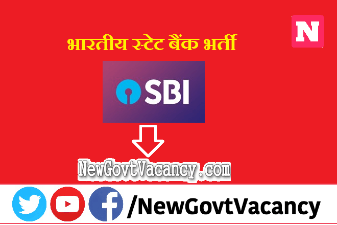 SBI SCO Recruitment 2021