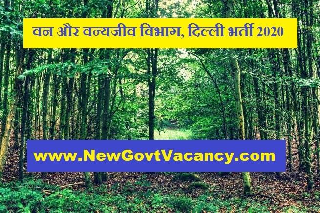 Delhi Forest Dept Recruitment 2020