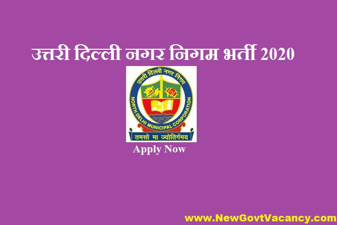 NDMC Recruitment 2020