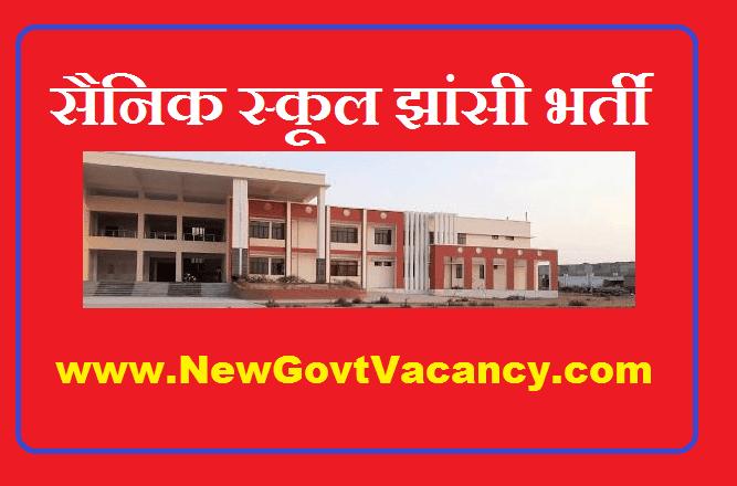 Sainik School Jhansi Recruitment 2020