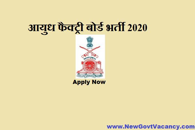 OFB Recruitment 2020
