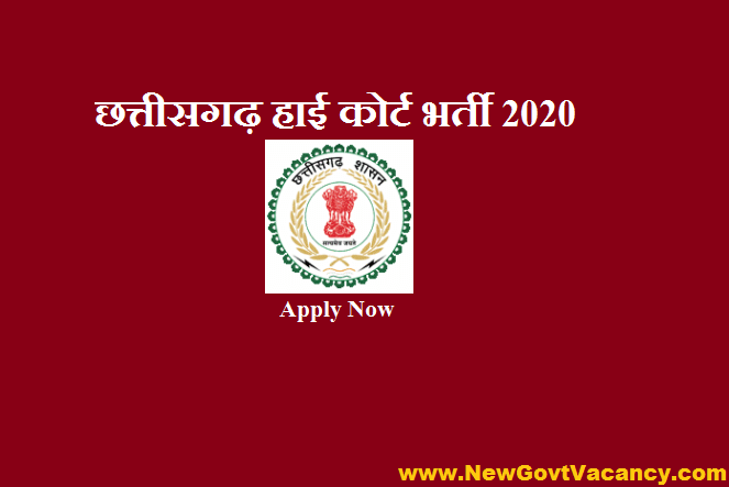 CG High Court Recruitment 2020