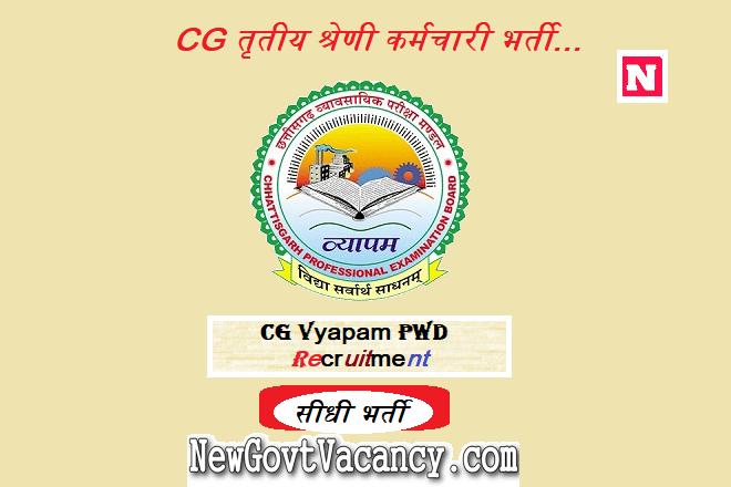 CG Vyapam PWD Recruitment