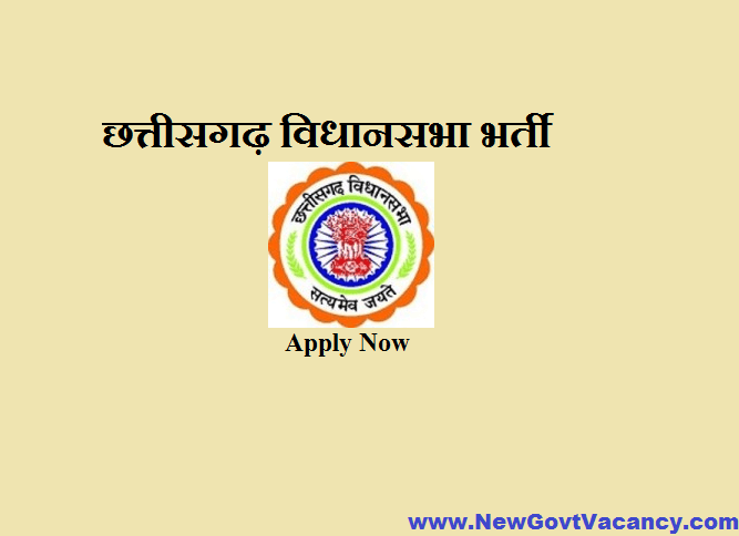 CG Vidhan Sabha Recruitment 2020