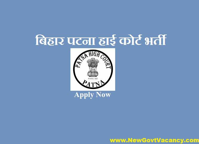 Bihar Patna High Court Recruitment 2020