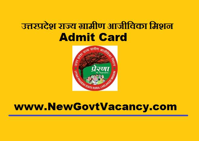 UPSRLM Admit Card 2020