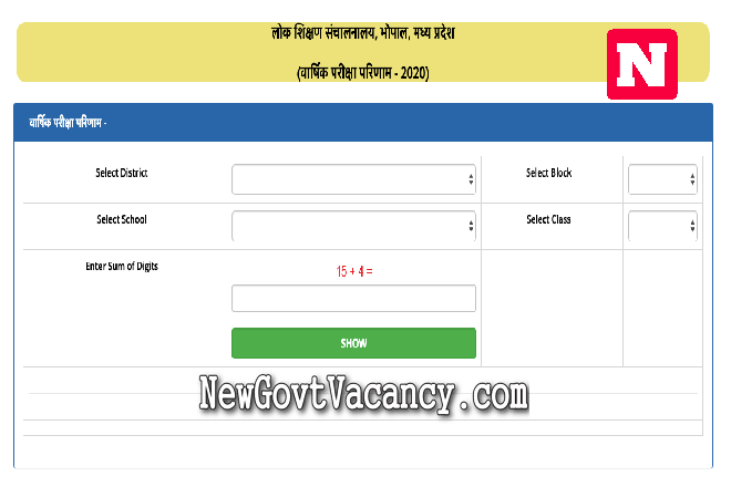 MP Board 9th Result 2020