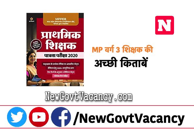 MP Samvida Shikshak Varg 3 Best Books in Hindi