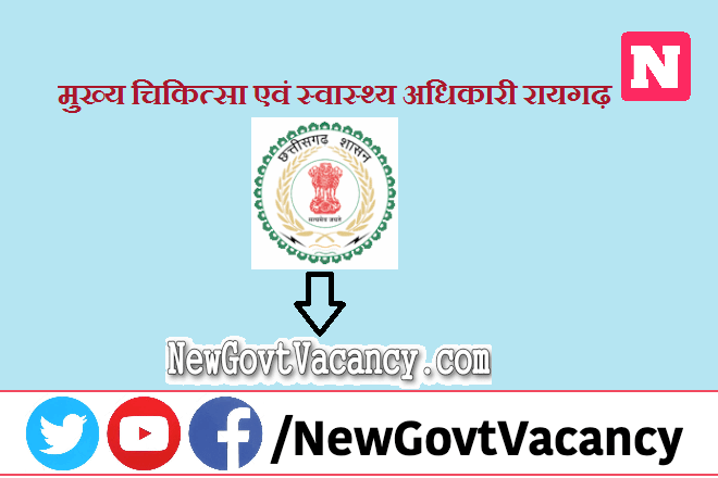 CMHO Raigarh Recruitment 2020