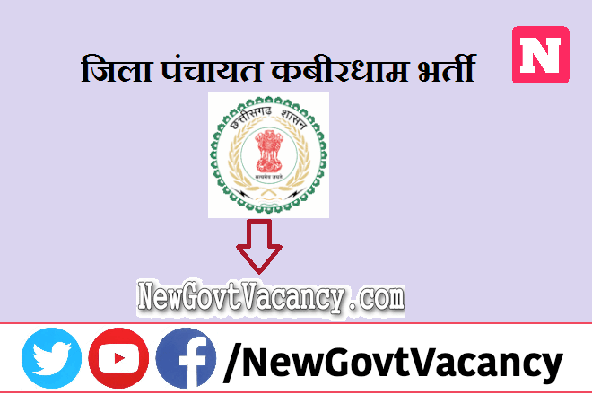 Zila Panchayat Kabirdham Recruitment 2020