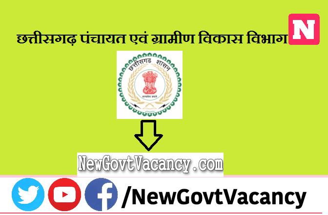 CG PRD Lokpal Recruitment 2020