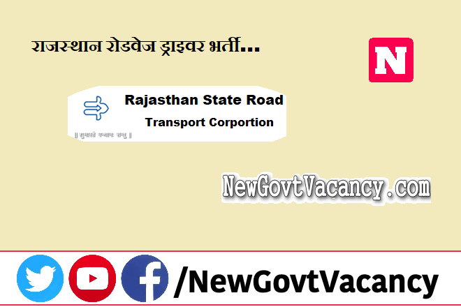 RSRTC Driver Recruitment