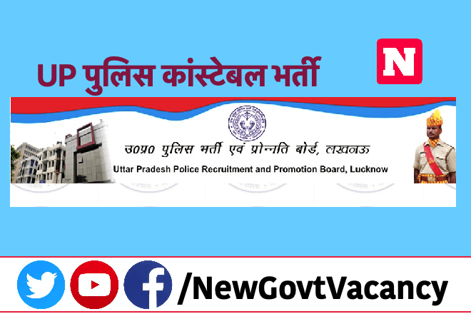 UP Police Constable Recruitment 2020