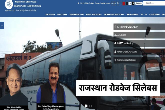 Rajasthan Roadways Syllabus 2020