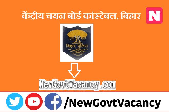 CSBC Bihar Police Recruitment 2020