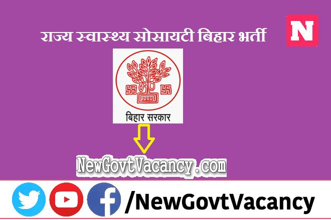 SHS Bihar Recruitment 2021