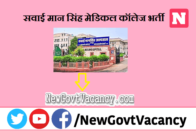 SMS Medical College Recruitment 2020