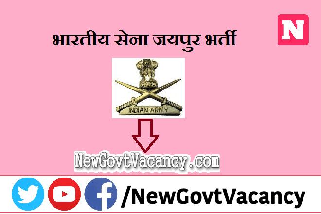 Indian Army Jaipur Recruitment 2020