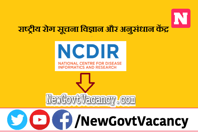 NCDIR Recruitment 2020