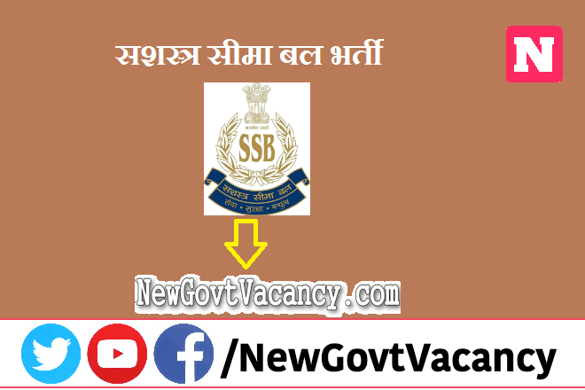 SSB Assistant Commandant Recruitment 2020