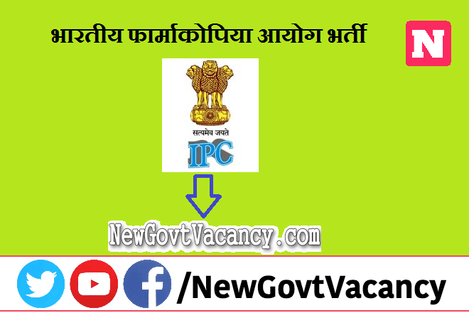 IPC Ghaziabad Recruitment 2021