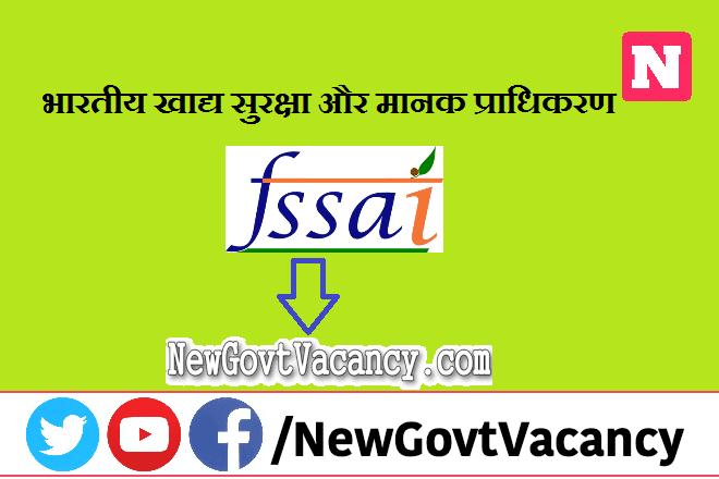 FSSAI Recruitment 2020