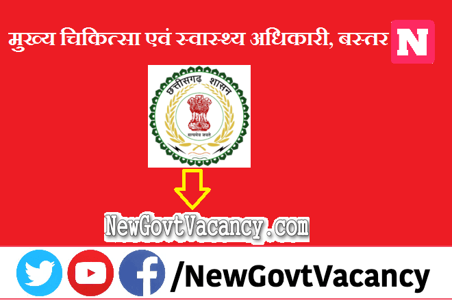CMHO Bastar Recruitment 2020