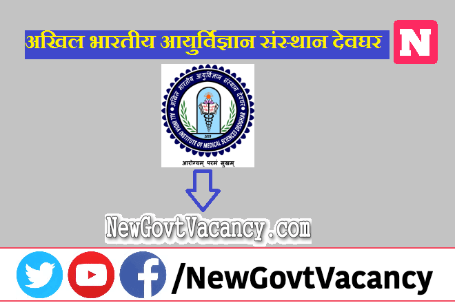 AIIMS Deoghar Recruitment 2021