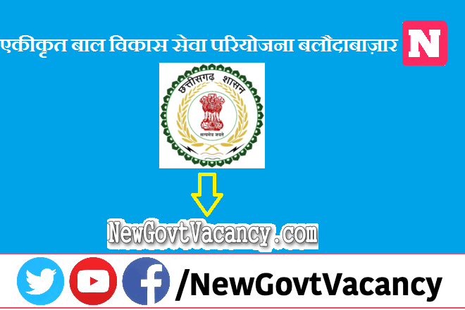 CG WCD ICDS BalodaBazar Recruitment 2020