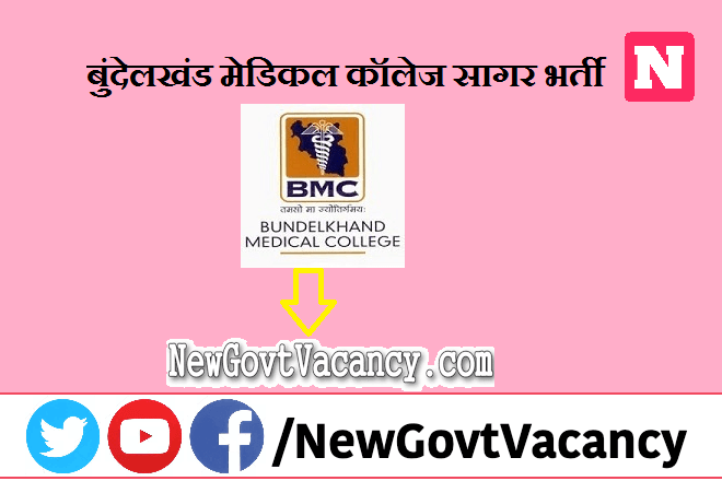 BMC Sagar Recruitment 2020