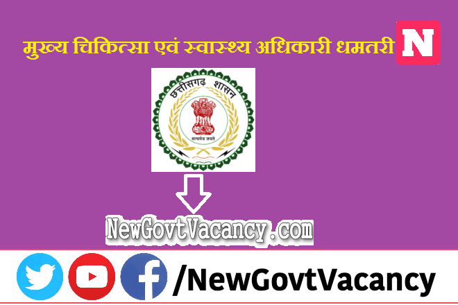 CMHO Dhamtari Recruitment 2020